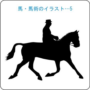 馬のイラスト 05