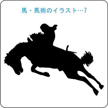 馬のイラスト 07