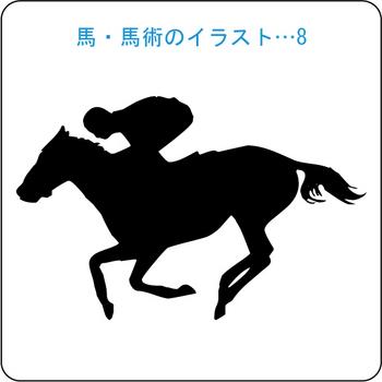 馬のイラスト 08
