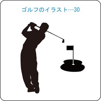 ゴルフのイラスト(30)