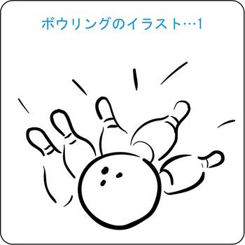 ボウリング 01