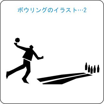 ボウリング 02