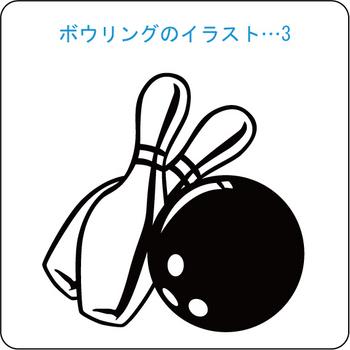 ボウリング 03