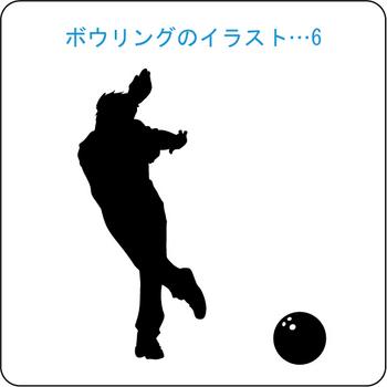 ボウリング 06