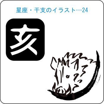 干支・星座 01