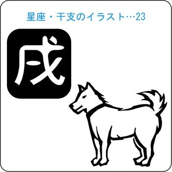干支・星座 02