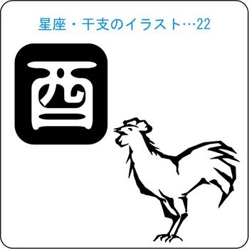 干支・星座 03