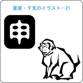 干支・星座 04