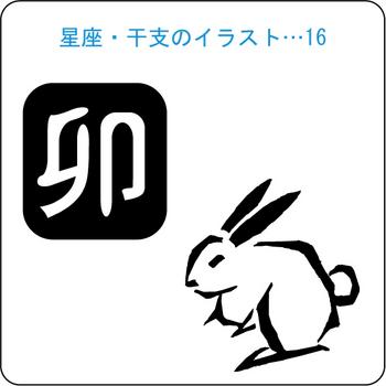 干支・星座 09