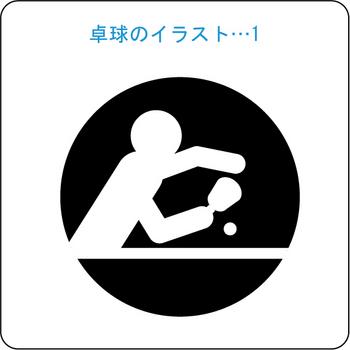 卓球のイラスト 01