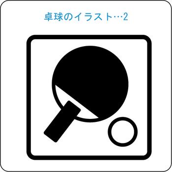 卓球のイラスト 02
