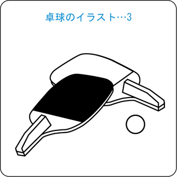 卓球のイラスト 03