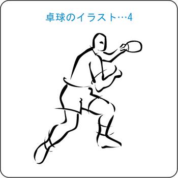 卓球のイラスト 04