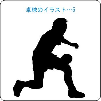 卓球のイラスト 05