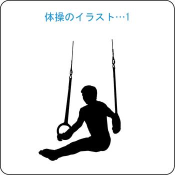 体操のイラスト 01