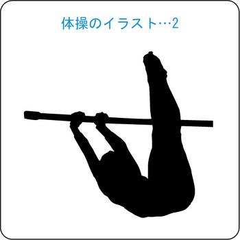 体操のイラスト 02