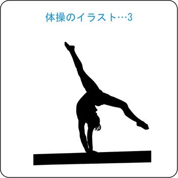 体操のイラスト 03