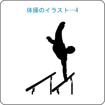 体操のイラスト 04