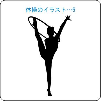 体操のイラスト 06