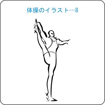 体操のイラスト 08