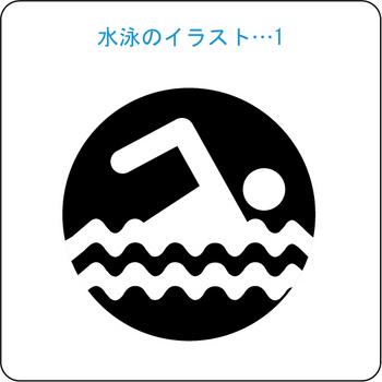 水泳 01