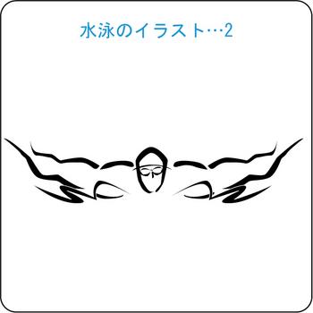 水泳 02