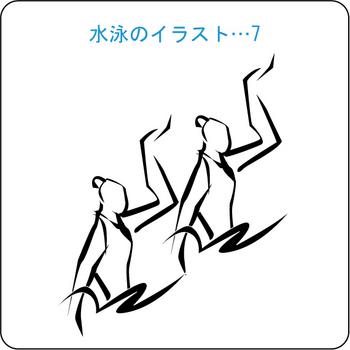 水泳 07