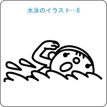 水泳 08