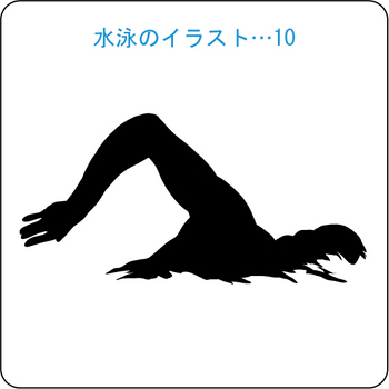 水泳 10
