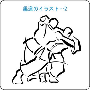 柔道 02