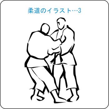 柔道 03