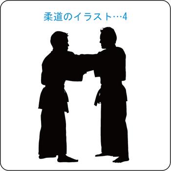 柔道 04