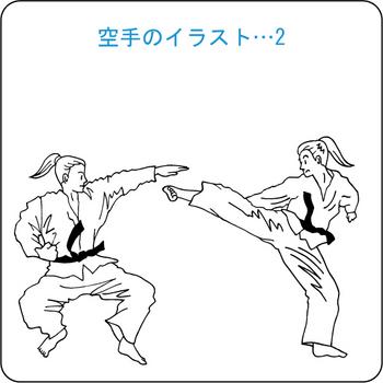 空手 02