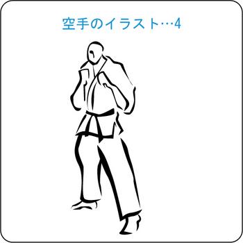 空手 04