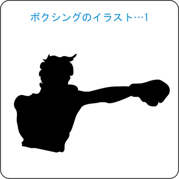 ボクシング 01