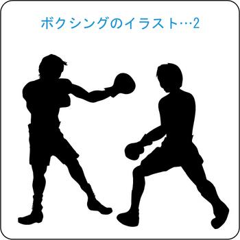 ボクシング 02