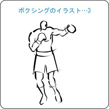 ボクシング 03