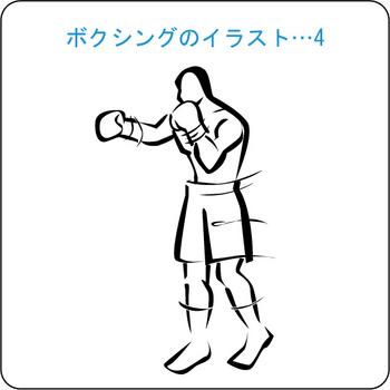 ボクシング 04