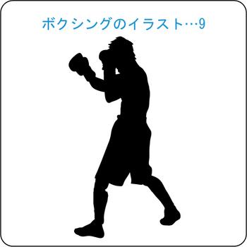 ボクシング 09