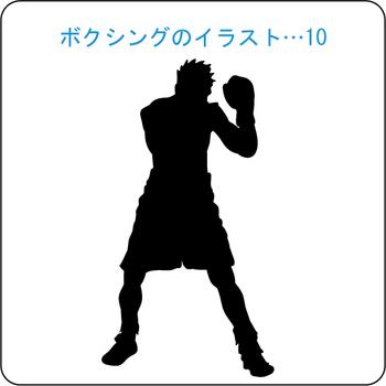 ボクシング 10