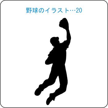 野球 20