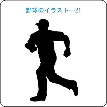野球 21
