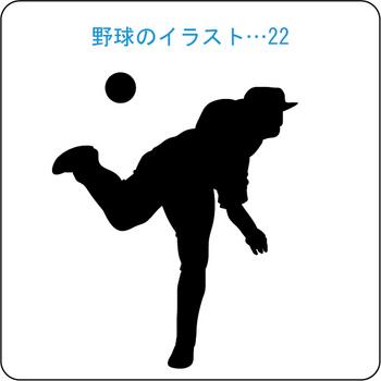 野球 22