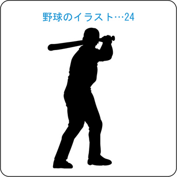 野球 24