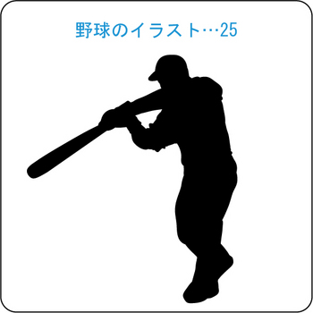 野球 25