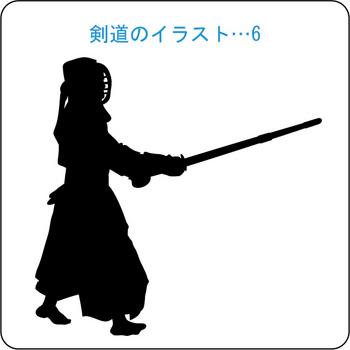 剣道のイラスト ベストクラフト クリスタル記念品にオリジナル彫刻