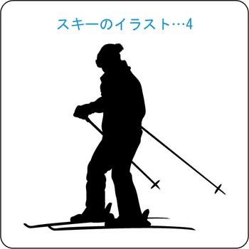 スキー 4