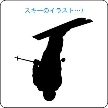 スキー 7