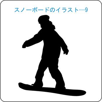 スノーボード 9