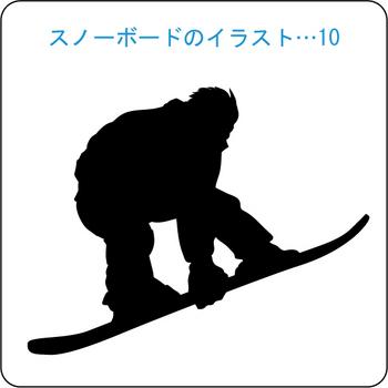 スノーボード 10